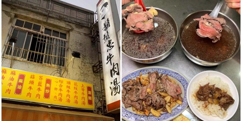 [台南美食] 鬍鬚忠牛肉湯 - 這家牛肉湯居然分成三種等級!各個等級居然還有不同魅力
