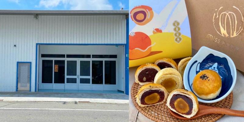 [台南美食] miss糸食甜室 - 隱藏在鄉間鐵皮屋的神秘工作室,多層口感的月餅要先訂才會有!