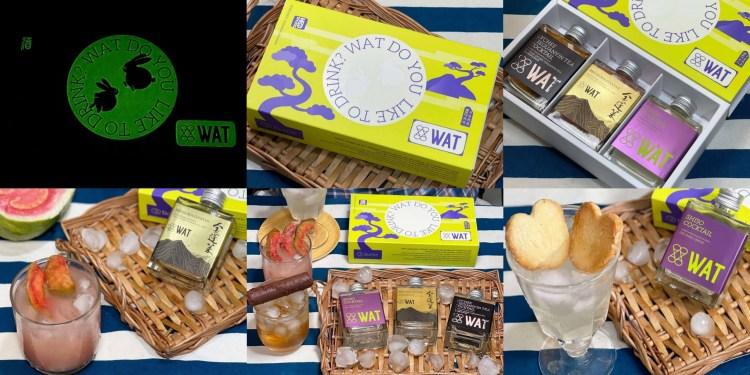 調酒第一品牌WAT全新推出的WAT 2021中秋禮盒!這款居然能喝到國際得獎的調酒