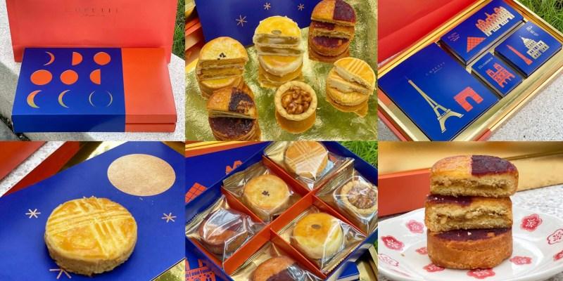 [宅配美食] CUPETIT 卡柏蒂 - 法式香甜秋宴帶給你有如一秒到法國的中秋月餅禮盒