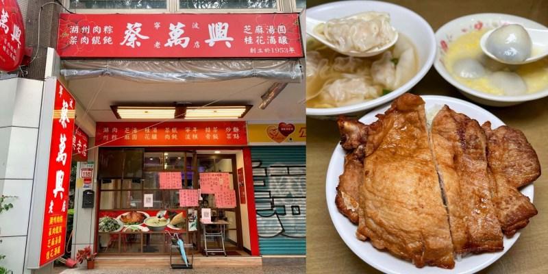 [台北美食] 蔡萬興 - 超多經典的江浙美食都在這裡可以吃到!