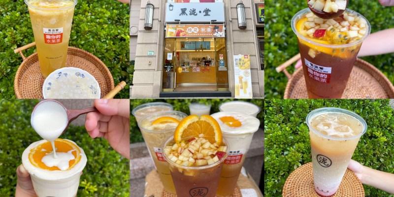 黑瀧堂 - 推出全新的桂花秋香系列飲料,入口就有桂花的層次香!