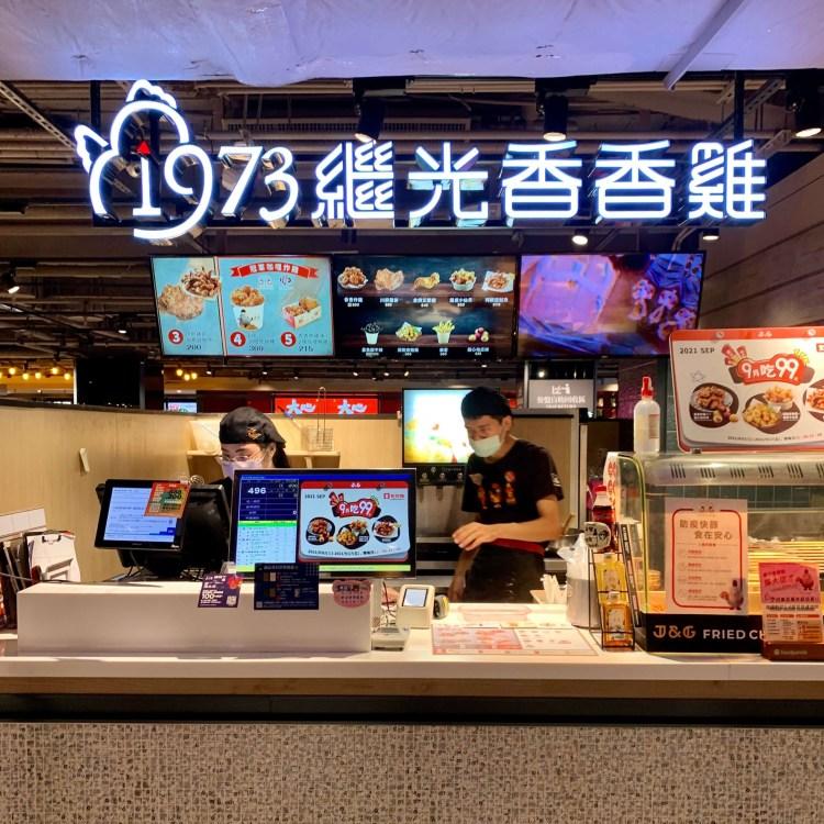 繼光香香雞的2021年外送、外帶、菜單、電話、最新品項和分店介紹(10月更新)