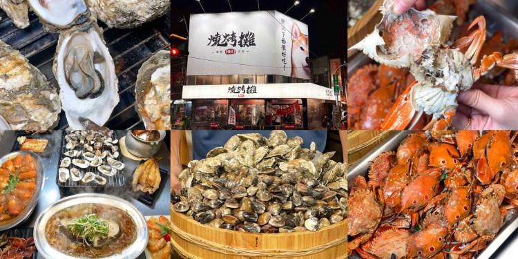 [台南美食] 燒烤攤 – 鮮蚵蛤蜊吃到飽只要$199!還有一隻螃蟹還不到百元真的太誇張啦!