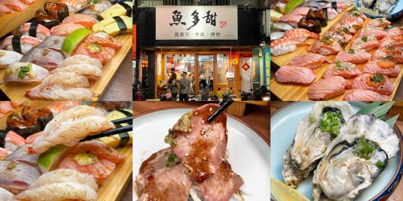 [新北美食] 魚多甜 - 超平價握壽司!還有多種菜色的在地知名日本料理店