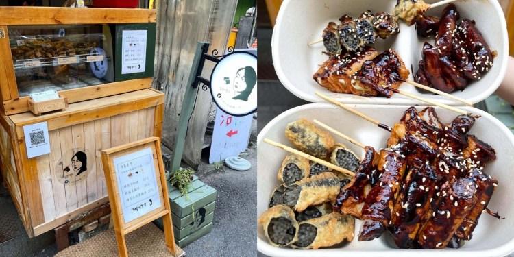 [台南美食] 金瑪利韓國小吃 – 在台南也能吃到的街邊韓國小吃!把魚板加入起司後還會牽絲!