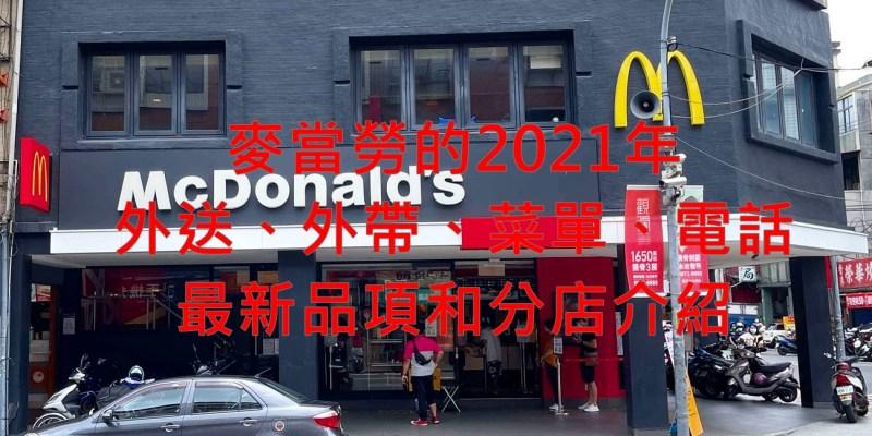 麥當勞的2021年外送、外帶、菜單、電話、最新品項和分店介紹(10月更新)