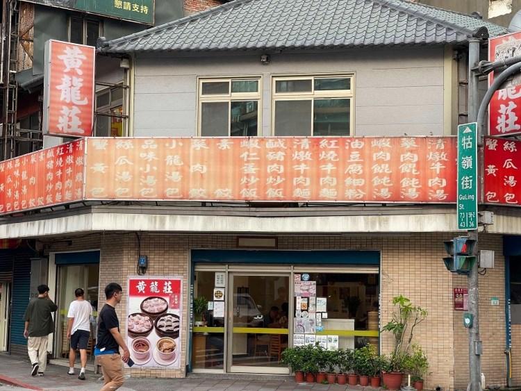 [台北美食] 黃龍莊 – 有如藝術品的超用心包過餃子還有必吃的細緻菜肉餃!