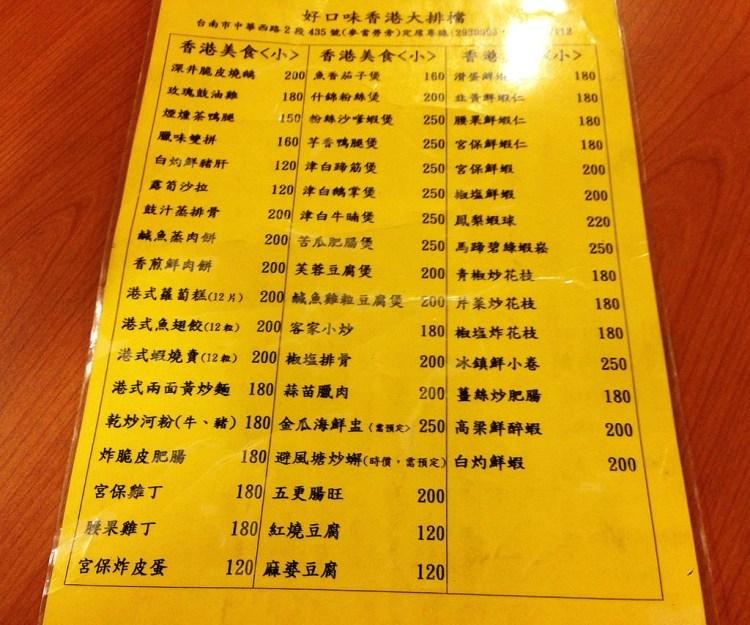 [台南美食] 好口味香港大排檔 – 港式桌菜的經典老餐廳