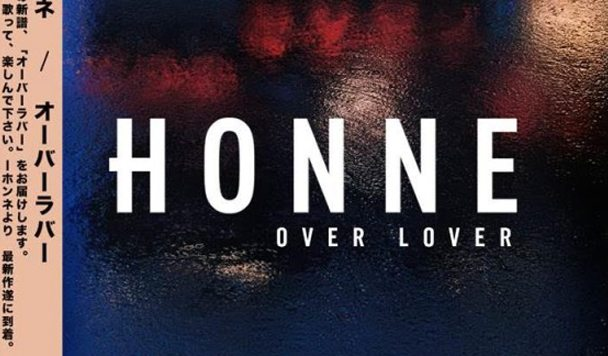 HONNE – No Place Like Home (ft. JONES) [New Single]