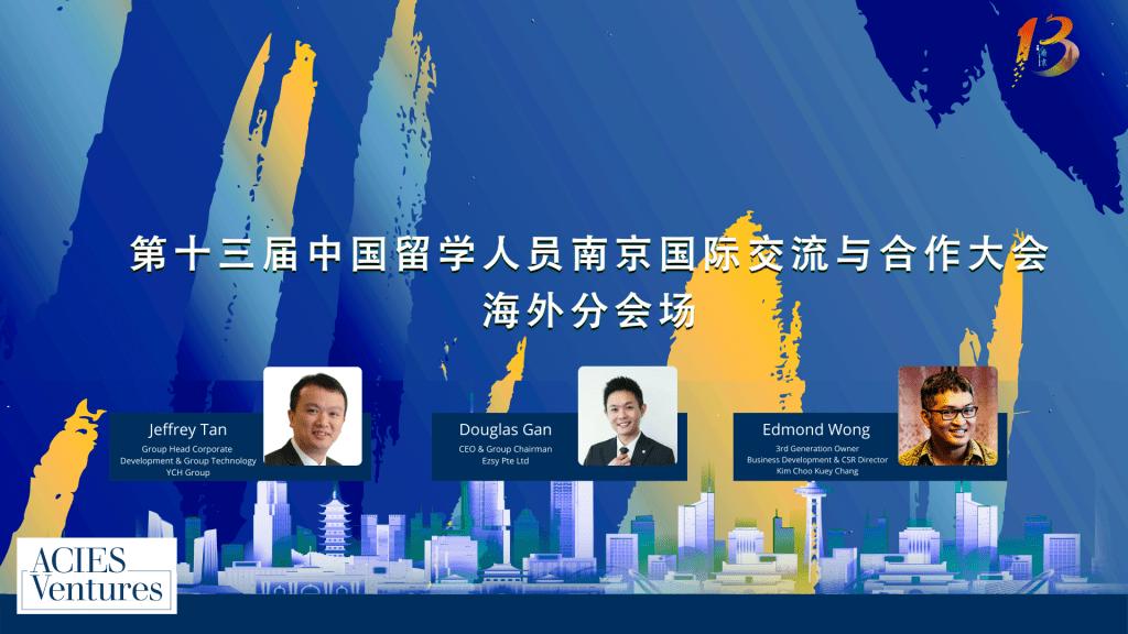 ACIES Ventures Nanjing Venture Pitching