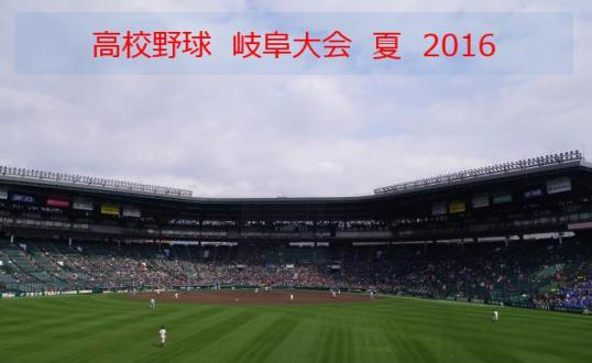岐阜2016