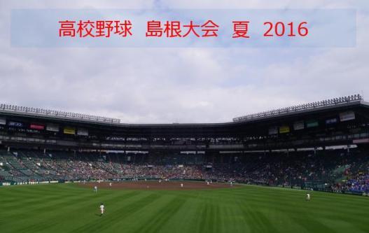 島根2016