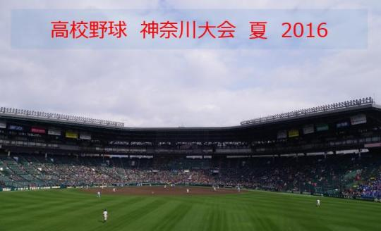 神奈川2016