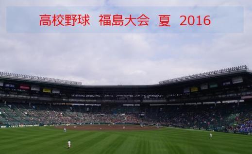 福島2016