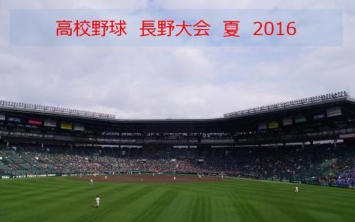 長野2016