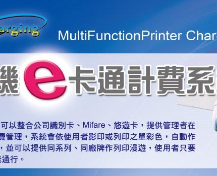 MFP Charging (複合機 e卡通計費大師)