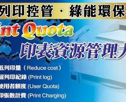 PrintQuota(印表資源管理大師)