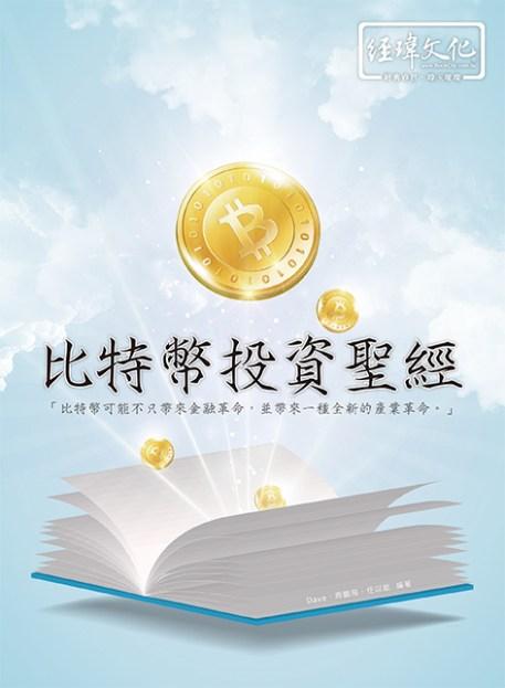 比特幣 投資聖經