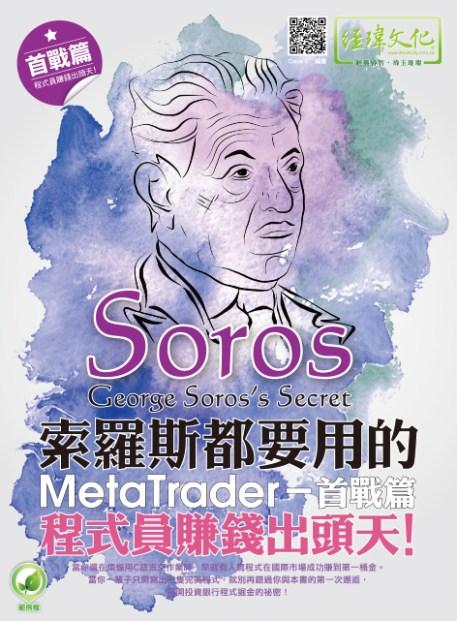 索羅斯都要用的 MetaTrader 首戰篇–程式員賺錢出頭天!