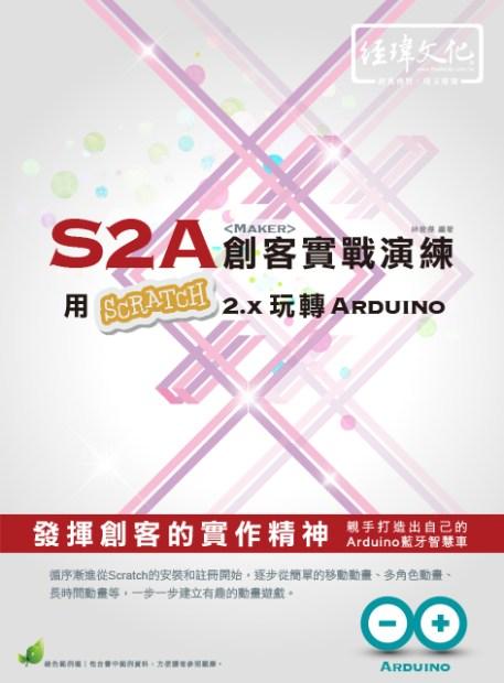 S2A創客實戰演練 – 用Scratch 2.x 玩轉 Arduino