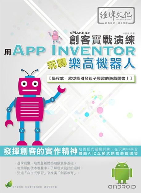 用App Inventor 玩轉樂高機器人 創客實戰演練