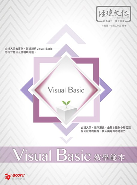 Visual Basic 教學範本