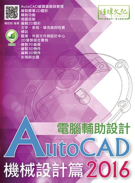 AutoCAD 2016 電腦輔助設計–機械設計篇
