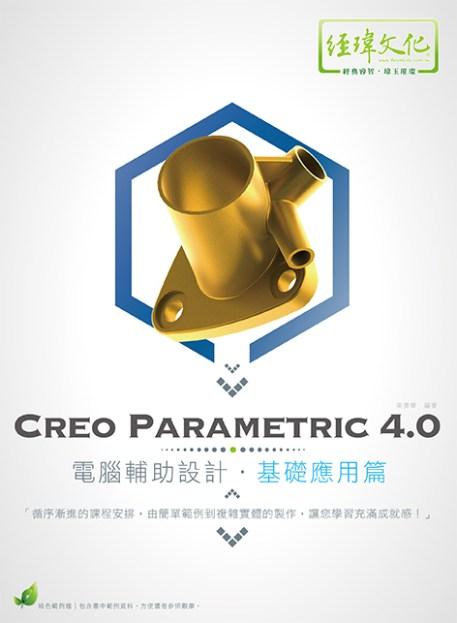 Creo Parametric 4.0 電腦輔助設計—基礎應用篇