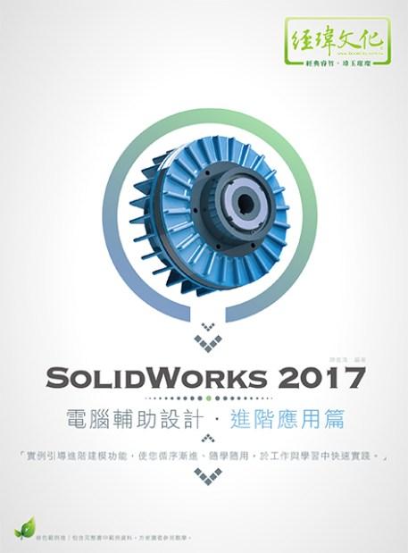 SolidWorks 2017 電腦輔助設計—進階應用篇