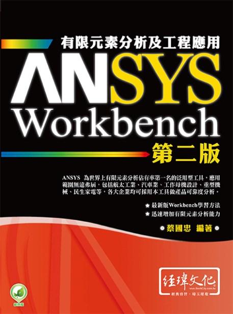 ANSYS/Workbench 有限元素分析及工程應用–第二版