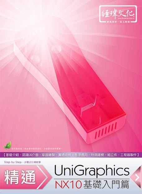 精通 UniGraphics NX10 – 基礎入門篇