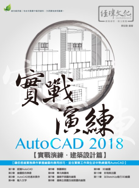 AutoCAD 2018 實戰演練 – 建築設計篇