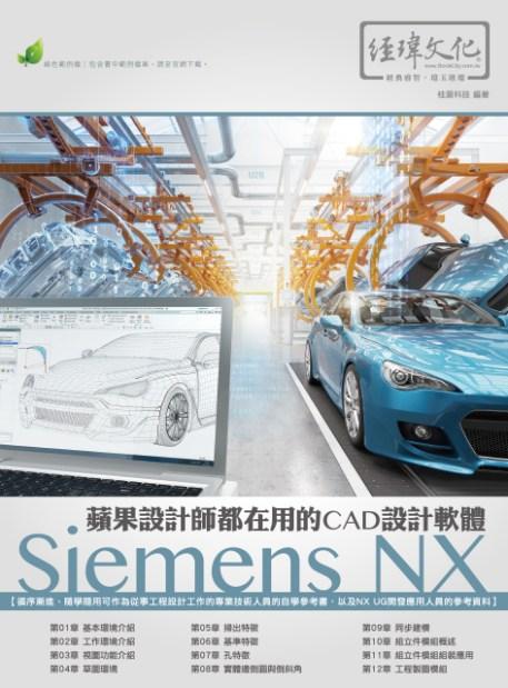 蘋果設計師都在用的CAD設計軟體 – Siemens NX