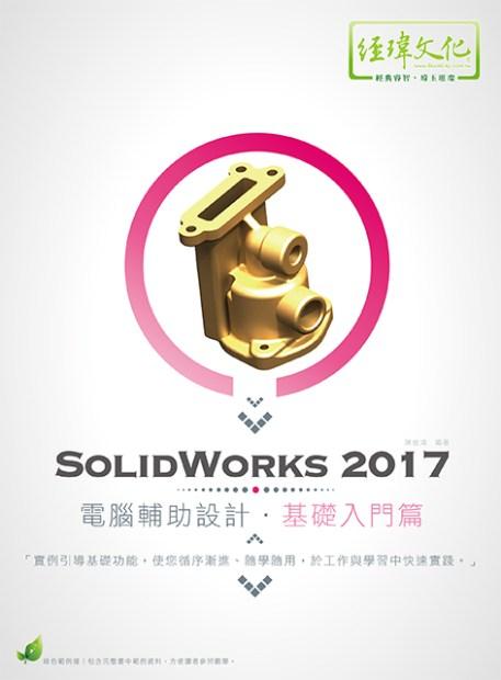 SolidWorks 2017 電腦輔助設計—基礎入門篇