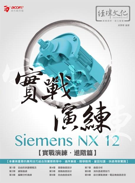 Siemens NX 12 實戰演練-進階篇