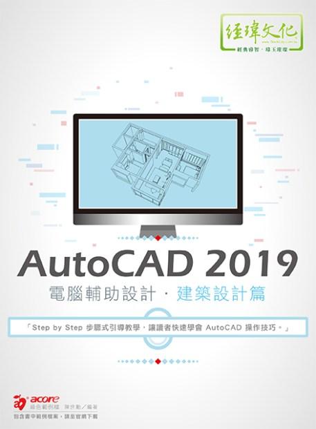 AutoCAD 2019 電腦輔助設計–建築設計篇