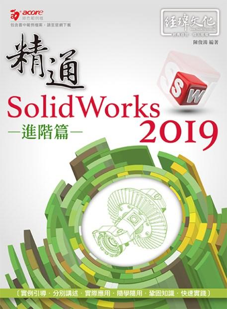 精通 SolidWorks 2019 — 進階篇