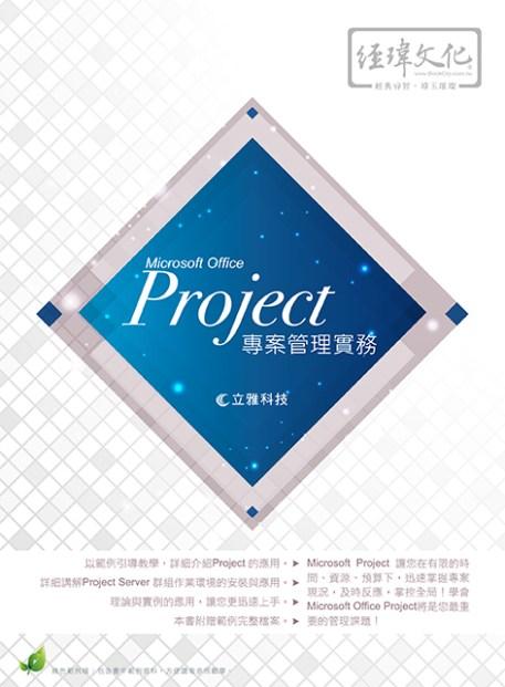 Project 專案管理 實務