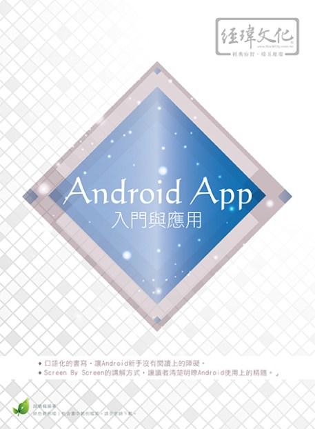 Android App 入門與應用