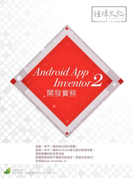 Android App Inventor 2 開發實務