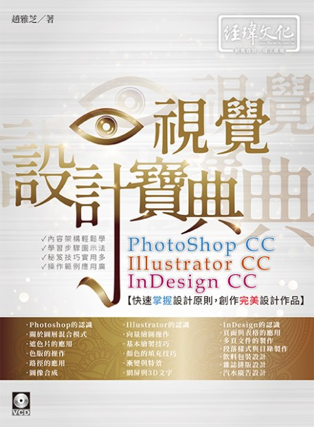 PhotoShop、Illustrator、 InDesign CC 視覺設計寶典