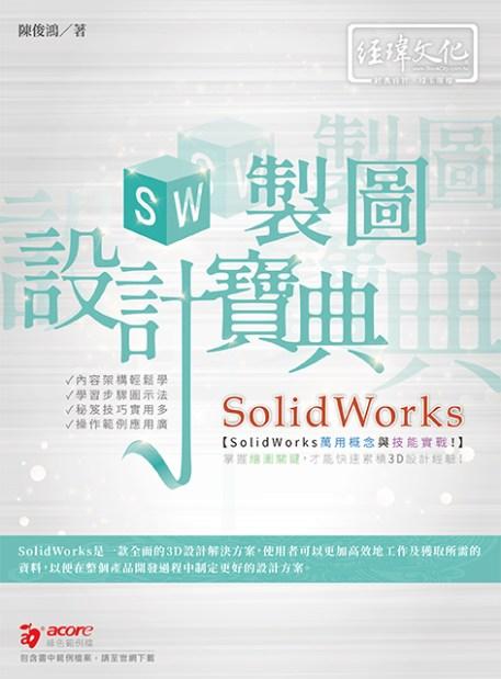 SolidWorks 製圖設計寶典