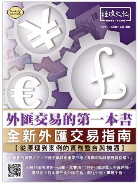 外匯交易的第一本書:全新外匯交易指南 –從原理到案例的實務整合與機遇