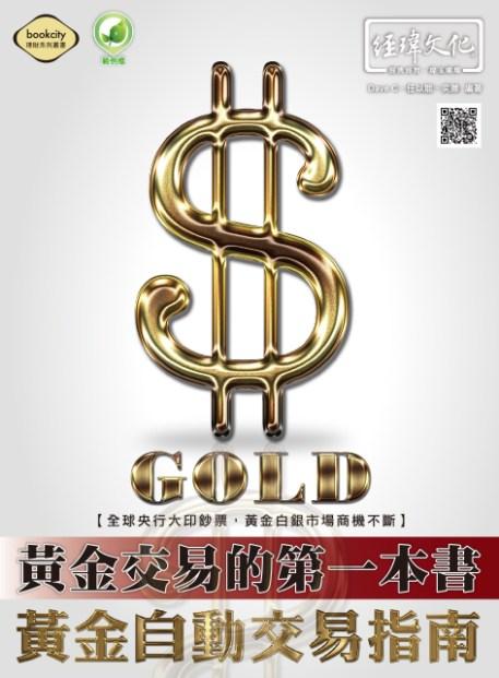 黃金交易的第一本書-黃金自動交易指南