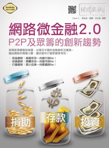 網路微金融2.0 — P2P及眾籌的創新趨勢