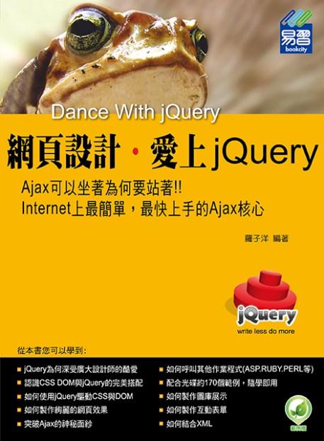 網頁設計‧愛上jQuery