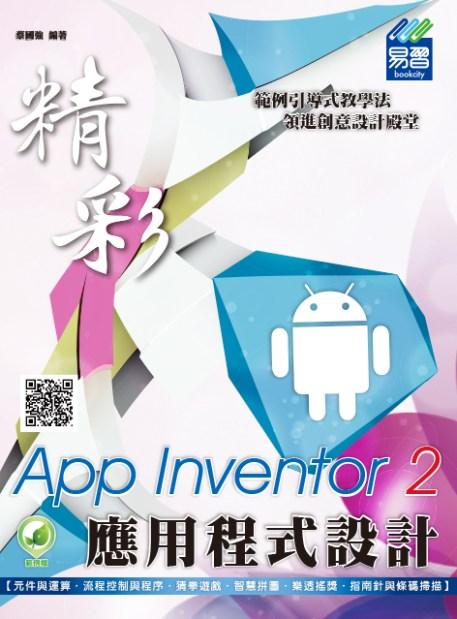 App Inventor 2 應用程式設計