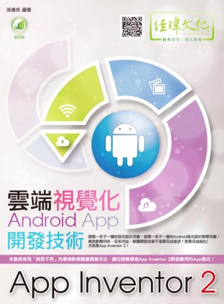 雲端視覺化Android App開發技術-App Inventor 2