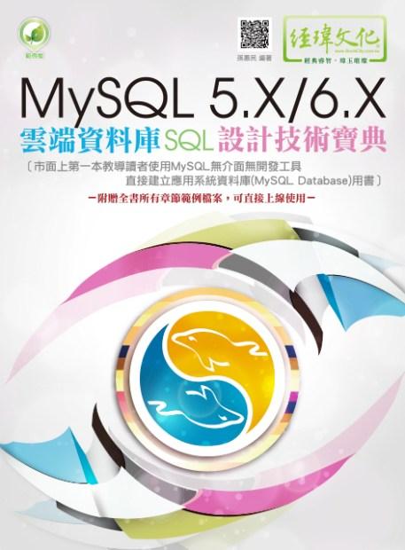 MySQL 5.X/6.X 雲端資料庫SQL設計技術寶典